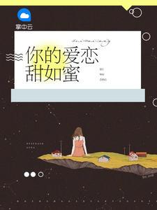 [YY小说]《你的爱恋甜如蜜》婚恋小说更新最新章节2321章