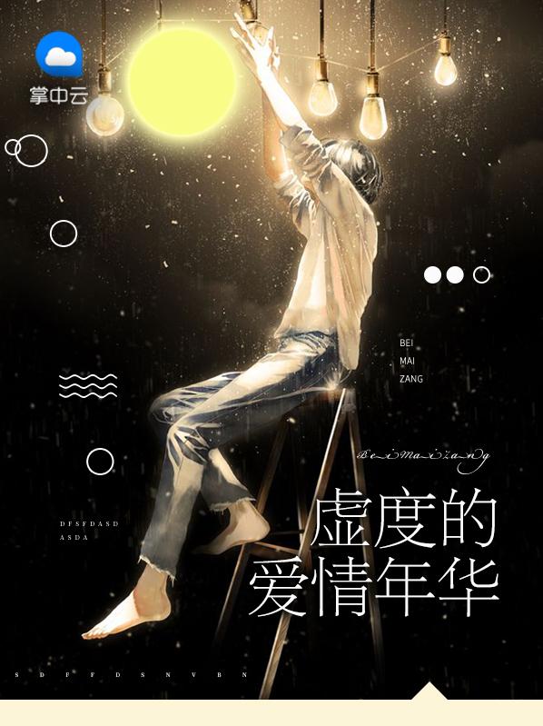 【虚度的爱情年华全文阅读精彩阅读小说】主角炎景熙陆沐擎