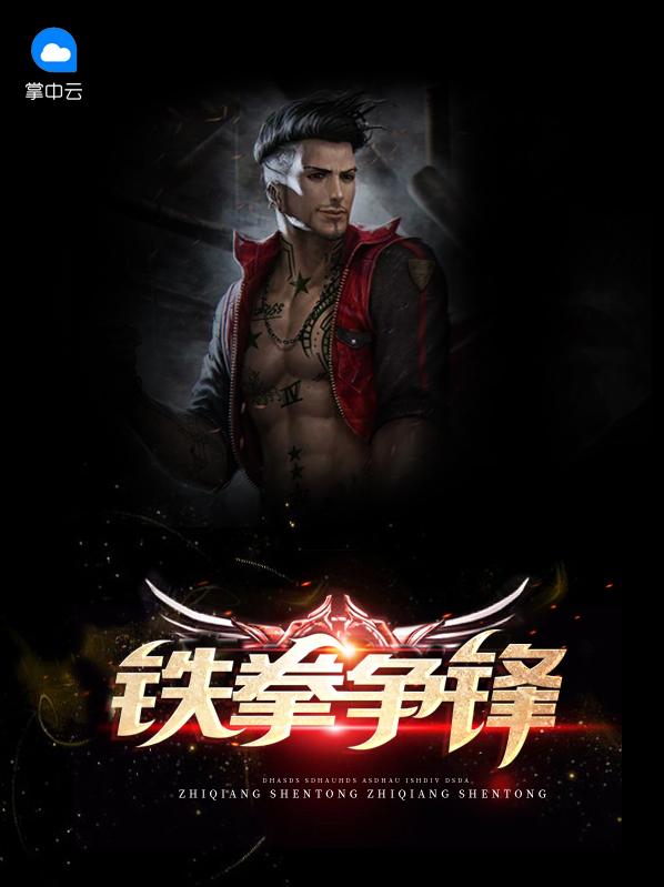 铁拳争锋主角萧云龙柳如烟免费试读章节目录