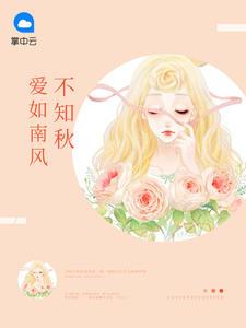 全本电子书《爱如南风不知秋》在线免费阅读