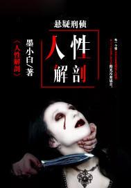 《人性解剖》(主角苏阳姜旭)在线阅读无弹窗完结版