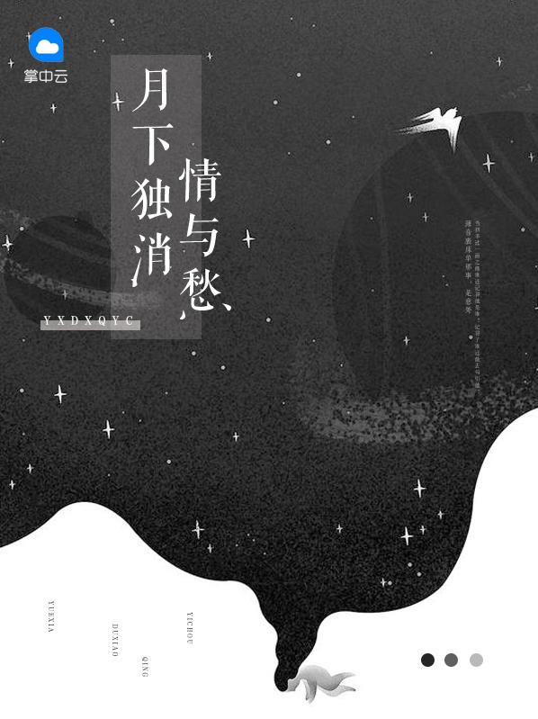 罗浩阳小说