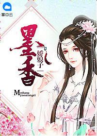[YY小说]《墨香娇娘子》古言小说更新最新章节186章