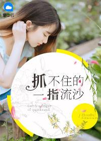 [YY小说]《抓不住的一指流沙》现言小说更新最新章节125章