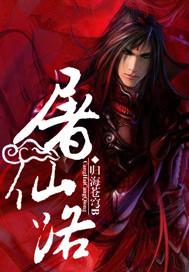 《屠仙路》主角风凡圣元道尊完本最新章节免费阅读