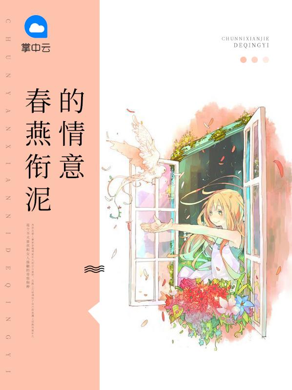 童洛溪小说