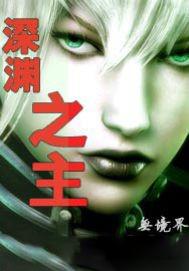 《深渊之主》主角罗凌宋一舟在线试读完本章节列表