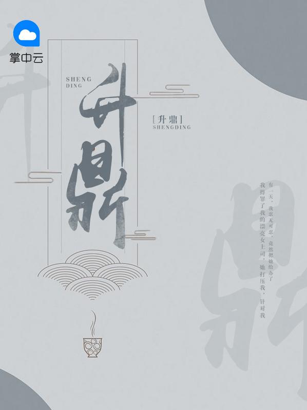 杨欢的小说