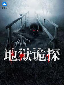 [YY小说]《地狱诡探》灵异小说全本阅读835章