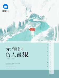 [YY小说]《无情时负人最狠》现言小说全本阅读527章