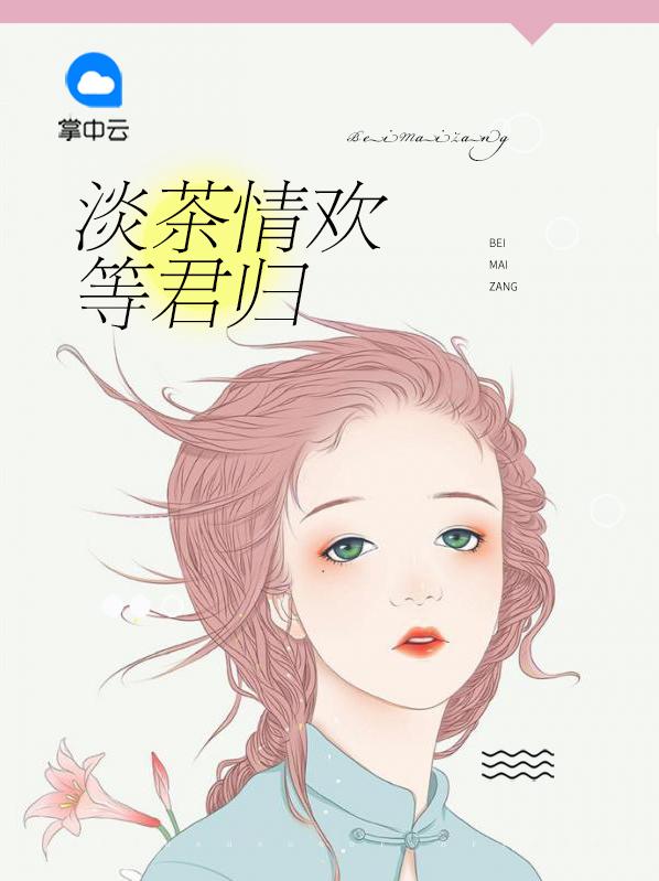 《淡茶情欢等君归》主角陆恒郑萌萌完结版精彩章节章节目录