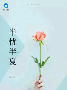 【半忧半夏在线试读小说】主角顾月生夏星妍