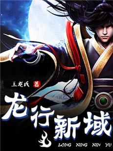 《龙行新域》主角上官南辰罗可雪免费试读精彩阅读最新章节