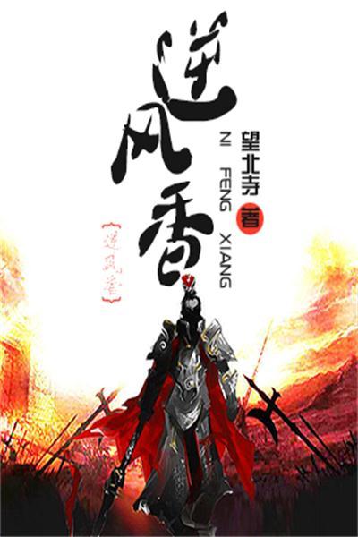【逆风香免费阅读章节目录】主角天祈月女