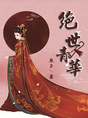 绝世青华(主角慕容易天刘霖怡)章节列表免费阅读