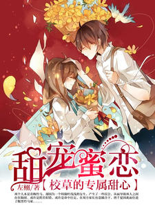 甜宠蜜恋:校草的专属甜心在线阅读txt下载