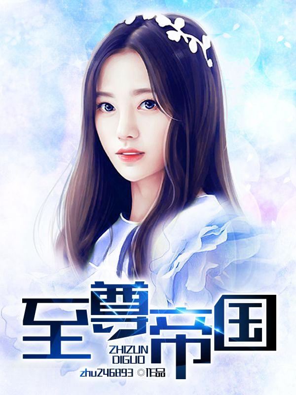 《至尊帝国》主角夏辉珍妮精彩阅读完整版