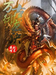 《万古御龙诀》小说完结版在线试读 第1章 神秘的少年