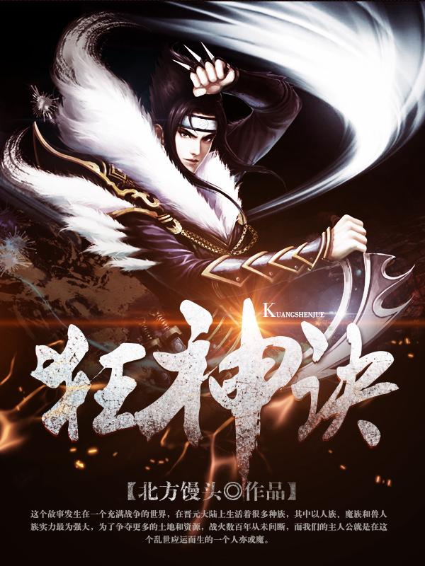 《狂神诀》主角徐峰蓝儿免费阅读完结版