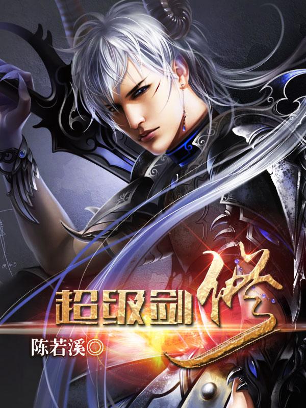 超级剑修主角秦川清灵仙子免费试读完整版大结局