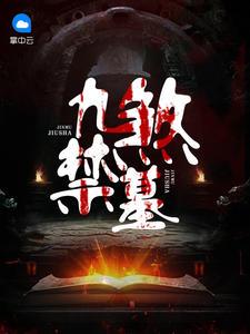 [YY小说]《九煞禁墓》灵异小说更新最新章节456章