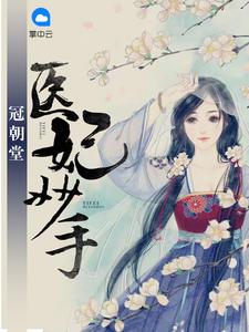 [YY小说]《医妃妙手冠朝堂》古言小说全本阅读625章