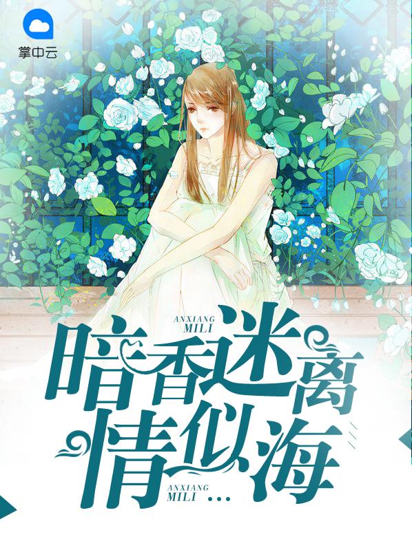 《暗香迷离情似海》主角汪掌珠楚焕东精彩试读完结版