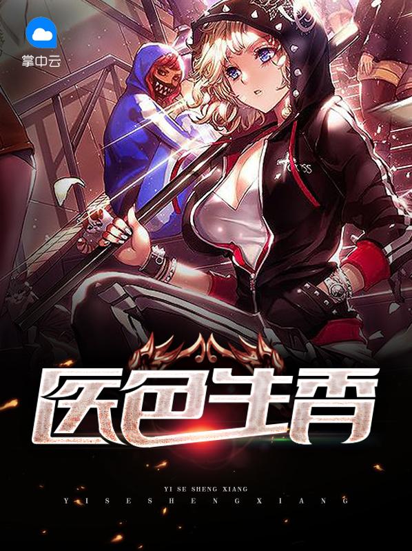 《医色生香》主角凌岳叶月秋完整版最新章节大结局