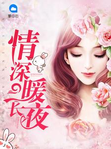 阎昊堔罗小暖《情深暖长夜》欲要强占她的心和人生 后悔救奄奄一息的阎昊