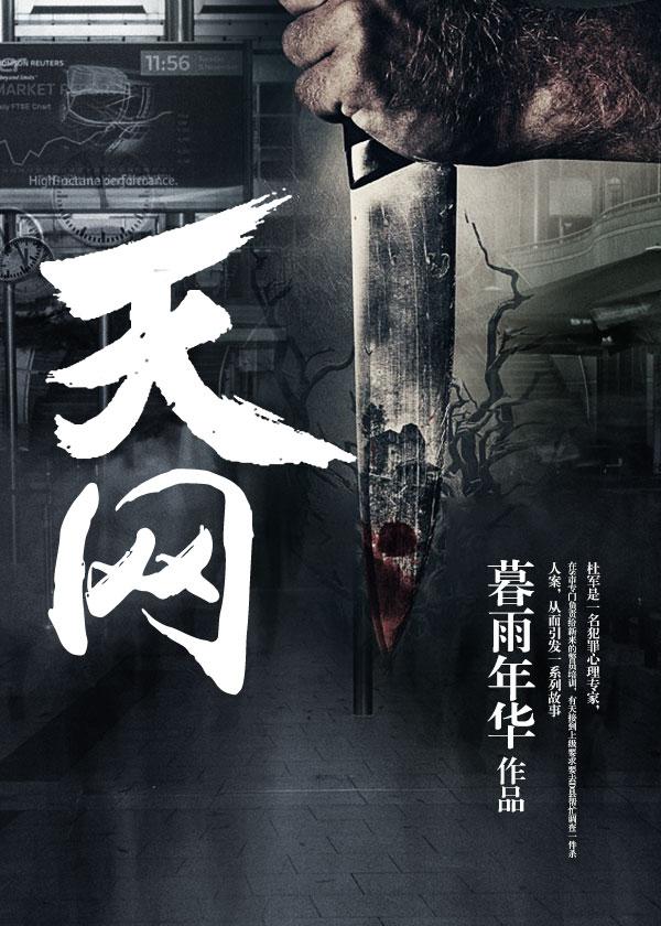 【天网大结局章节列表最新章节】主角杜军关月