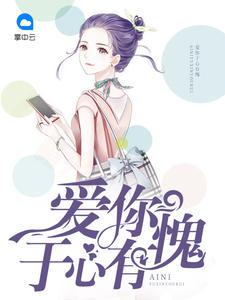 [YY小说]《爱你于心有愧》总裁豪门小说全本阅读375章