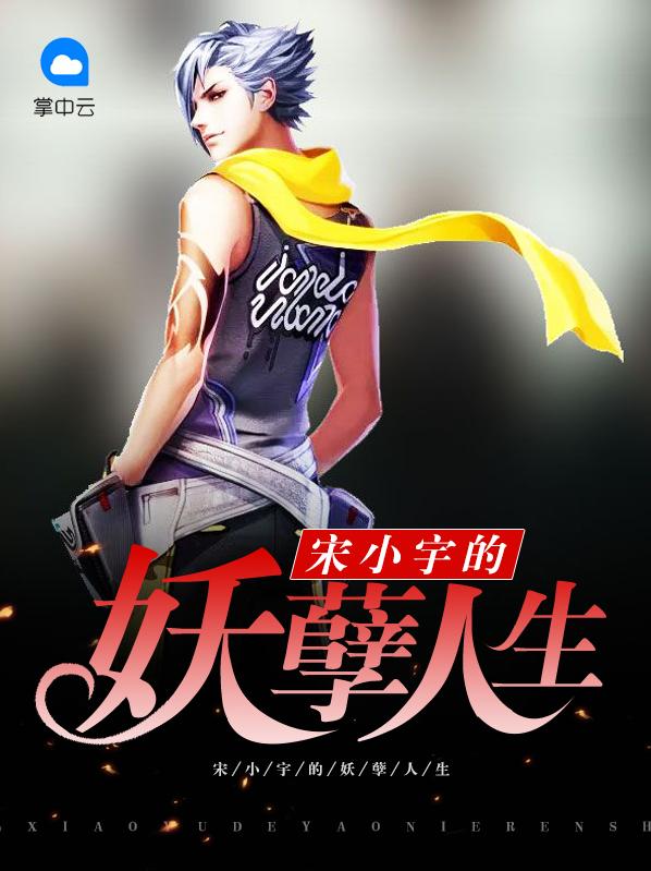 宋小宇的妖孽人生