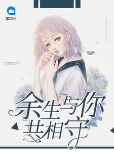 [YY小说]《余生与你共相守》总裁小说全本阅读880章