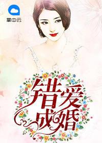 [YY小说]《错爱成婚》现言小说更新最新章节123章