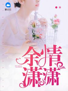 [YY小说]《余情潇潇》总裁小说更新最新章节583章