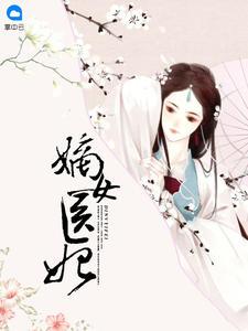 [YY小说]《嫡女医妃》古言小说更新最新章节538章