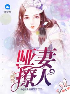 [YY小说]《哑妻撩人》婚恋小说全本阅读42章