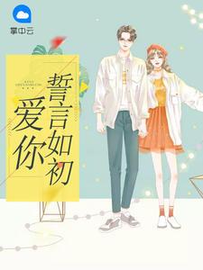 [YY小说]《爱你誓言如初》现言小说更新最新章节509章