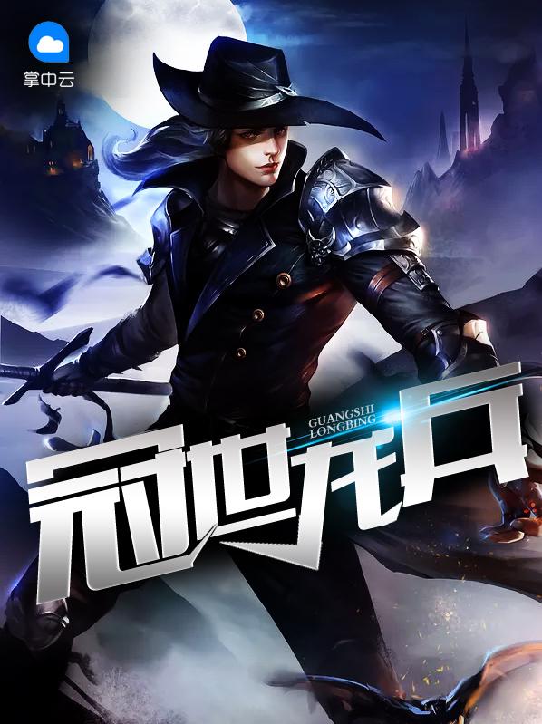 《冠世龙兵》主角王旭东苏婉琪在线阅读大结局