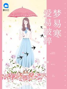 [YY小说]《爱易破碎梦易寒》婚恋小说全本阅读872章