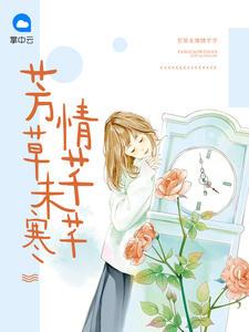 [YY小说]《芳草未寒情芊芊》总裁小说更新最新章节1270章