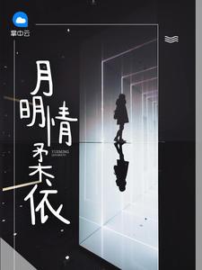 [YY小说]《月明情柔依》总裁小说更新最新章节406章