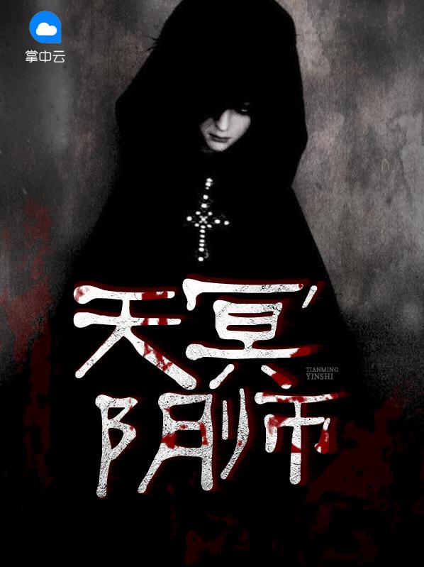 天冥阴师主角杨牧楚方免费试读小说