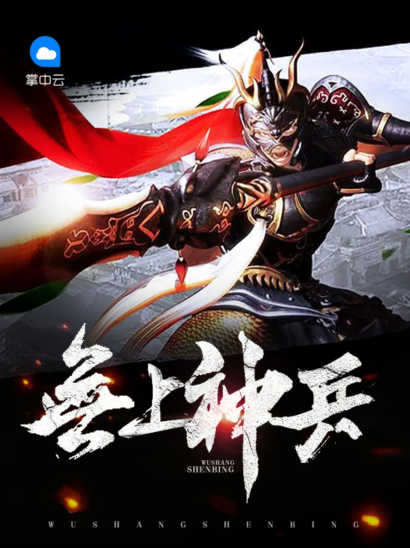《无上神兵》主角杨南任雪最新章节精彩阅读在线试读