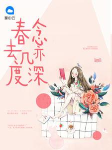 [YY小说]《春去几度念亦深》总裁豪门小说更新最新章节578章