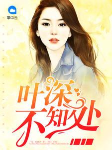 [YY小说]《叶深不知处》总裁小说更新最新章节152章