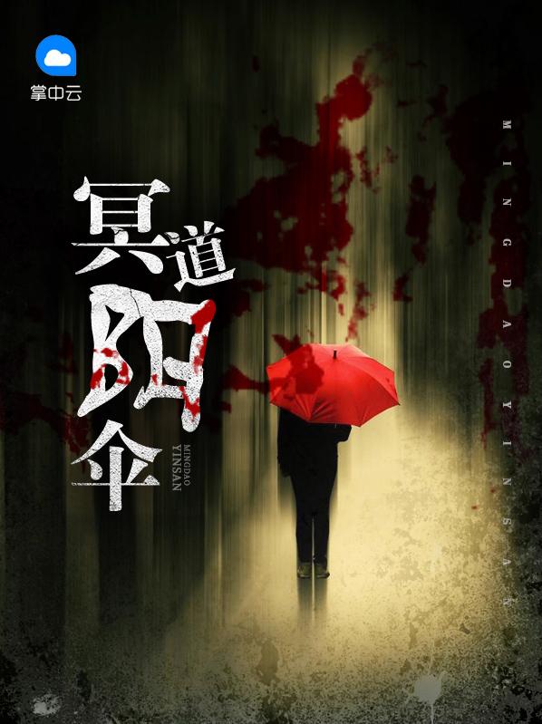 【冥道阴伞完结版在线阅读精彩章节】主角毕焱娴儿