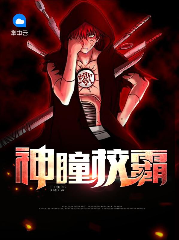 《神瞳校霸》主角张子涵杜子长章节目录完整版