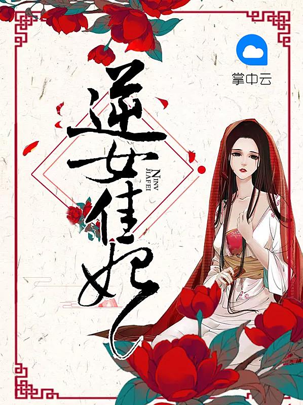 逆女佳妃最新章节免费阅读 慕千盈北天冥精彩章节在线阅读完本