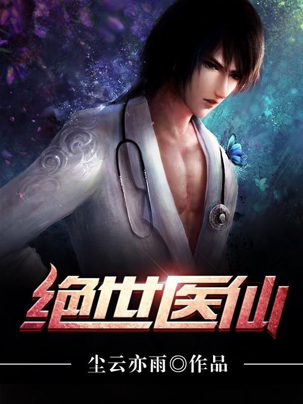绝世医仙_尘云亦雨_王平,陶文橘
